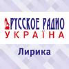 Russkoe Radio Ukraine Zolotoy Grammofon
