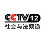 CCTV-12