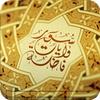 YO Quran