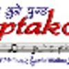 Saptakoshi FM 90