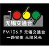 Wuxi Traffic Radio