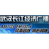 Wuhan Yangtze River Economics Radio