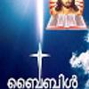 MALAYALAM HOLY BIBLE : YESU RADIO