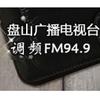 Panshan Pingshu & Entertainment Radio
