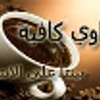 MasrawyCafe.Com Radio Channel