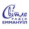 Светлое радио Эммануил