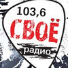 Road Radio Anapa