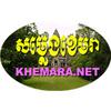 Radio Samleng Khemara - Khmer (Cambodian) Music Station