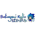 Bakagami Radio