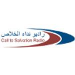 Call to Salvation Arabic  Radio
