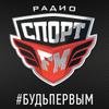 Радио Спорт - 93.2 FM