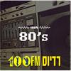 100% 80's - Radios 100FM