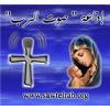 Sawt El Rab Radio