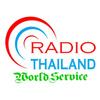 R Thailand World Service
