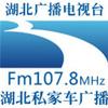 Hubei Traffic Radio