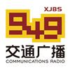 Xinjiang Communications Radio