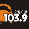 Wenzhou Traffic Radio