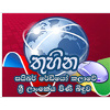 Thuhina Radio