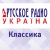 Russkoe Radio Ukraine Classic