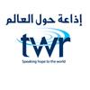 TWR Arabic