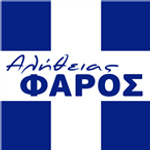 Aletheias Faros Greek Radio