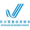 Sichuan Economics Radio