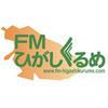 FM HIGASHIKURUME