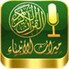Miraath's Quraan & Tafseer Radio 24/7