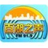 Daqing Voice of Lakes Radio