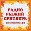 Радио Рыжий Сентябрь