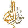 Radio Nour Elsham