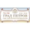 """""""Град Петров"""""""
