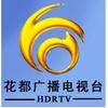 Huadu Radio
