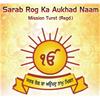 24/7 Radio Sarab Rog Kaa Auokhad Naam