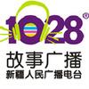 Xinjiang Story Radio