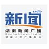 Hunan News Radio