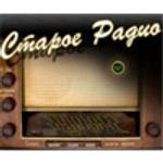 Старое радио Музыка