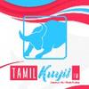 Tamilkuyil FM