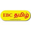 EBC Tamil