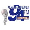 Radio Epikinonia
