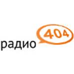Радио 404